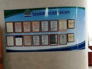 отдых и лечение в санатории ульяновской области